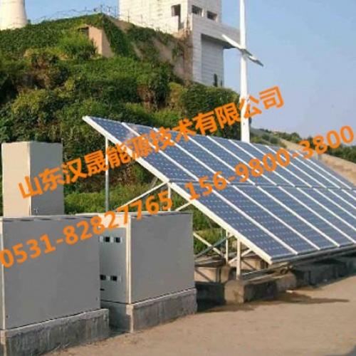 汉晟能源太阳能离网发电系统应用于野外基站、哨所