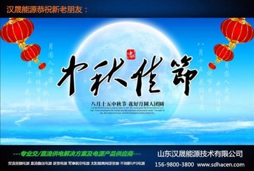 汉晟能源恭祝新老用户2019中秋佳节合家团圆,幸福美满
