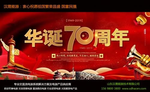 汉晟能源HACEN恭祝大家国庆快乐暨祝贺祖国70周年华诞