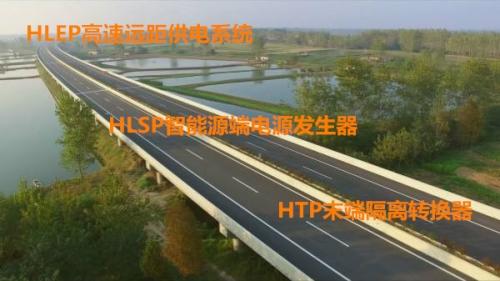 汉晟能源高速公路电源发生器交付用户