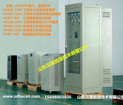 HGUD220-5KD电力专用UPS电源交付华能某发电厂DCS控制室