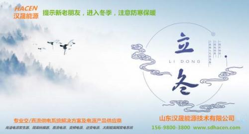 HACEN汉晟能源提示您:今日立冬,进入冬季,请新老朋友注意防寒保暖