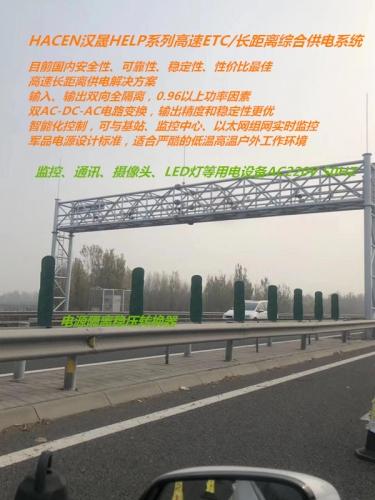 高速公路ETC供电、长距离供电产品交付使用