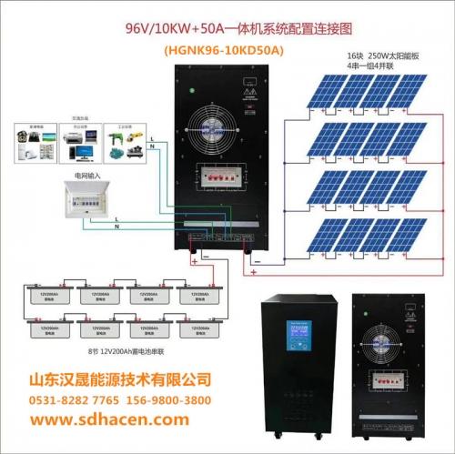 汉晟能源DC96 10KW光伏发电系统应用现场