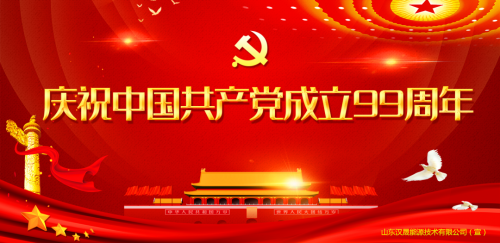 砥砺复兴之志,永葆赤子之心,HACEN/汉晟能源庆祝中国共产党成立99周年