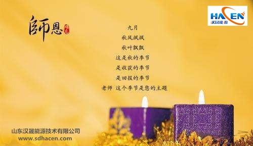 汉晟能源致敬第36个教师节,祝所有老师们节日快乐