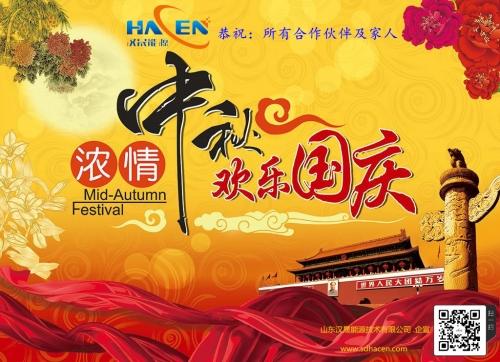 汉晟能源祝所有伙伴们中秋人团圆,国庆人欢乐