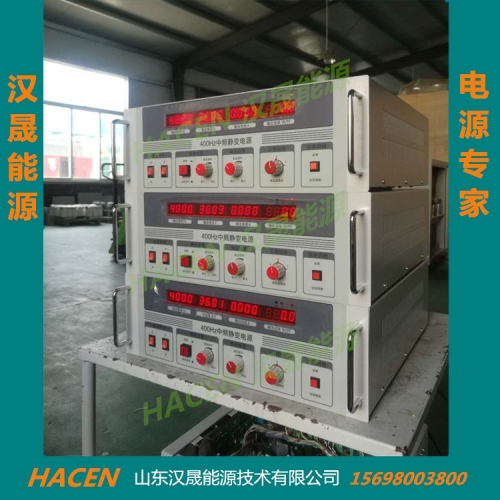 汉晟能源军品电源事业部再接大单,向用户批量交付36V 400Hz航空中频电源