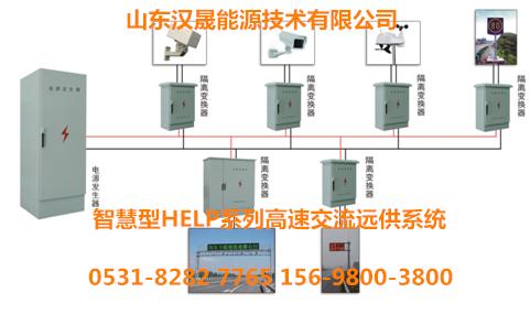 北京高速公路远距离供电系统